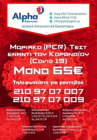 Μοναδική τιμή για PCR test Covid 19